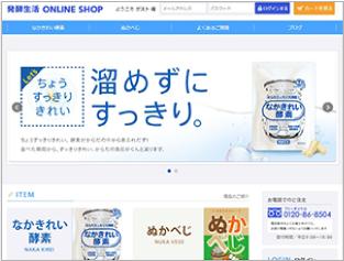 株式会社発酵生活様