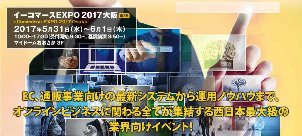 イーコマースEXPO 2017 大阪