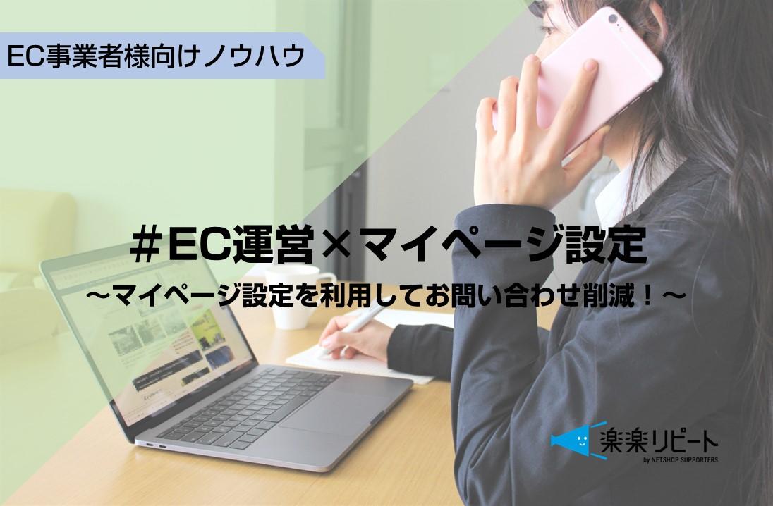 ECサイト マイページ 設定
